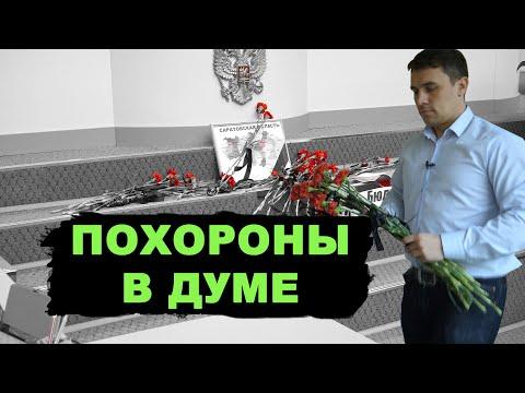 Похороны региона в стенах думы ПОЗОР убийцам Дневник депутата 21 11 2019
