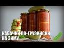 Кабачки по грузински на зиму — видео рецепт