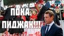 Спартак 1:2 Оренбург! Пока, Пиджак!!