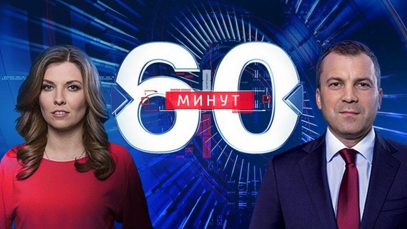 60 минут (вечерний выпуск в 17:25) от 19.02.2020