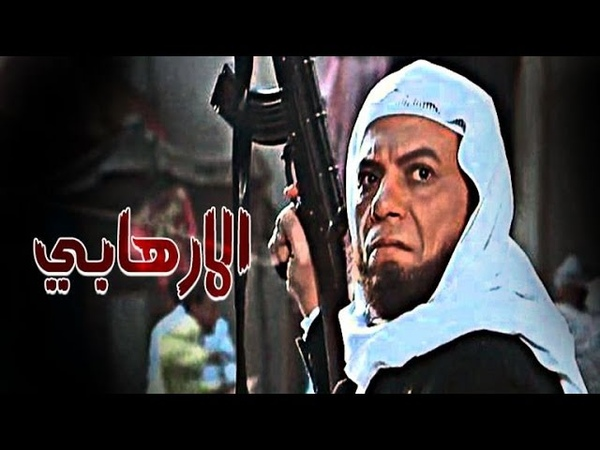 الارهابى - El Erhabi