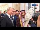 ❗ Арабы в очереди к Путину подарок для короля и странное оружие Визит в Саудовскую Аравию