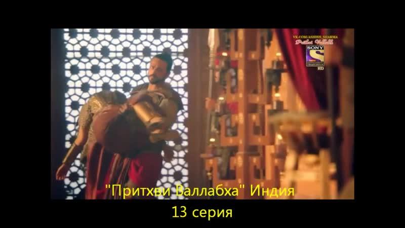 13 Ашиш Шарма и Сонарика Бхадория в сериале Притхви Валлабха 13 серия