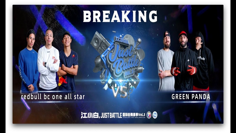 RED BULL BC ONE ALL STARZ vs GREENPANDA|Breaking Final @ 江小白 Just Battle vol 3|LB PIX