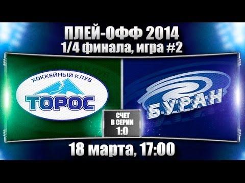 Торос - Буран 18.03.2014 2-й матч 1/4 плей-офф (счет в серии 1-0)