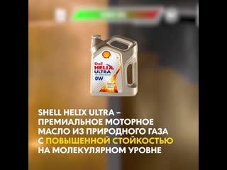 Shell helix ultra 0w