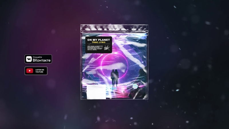 Trap, Lyric   On My Planet (prod. by ZIMV)