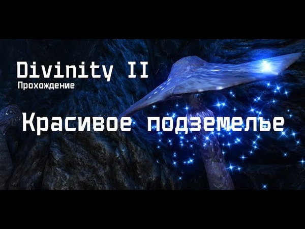 Divinity II Прохождение VII ЧАСТЬ Кин Затейник и сгоревшая церковь
