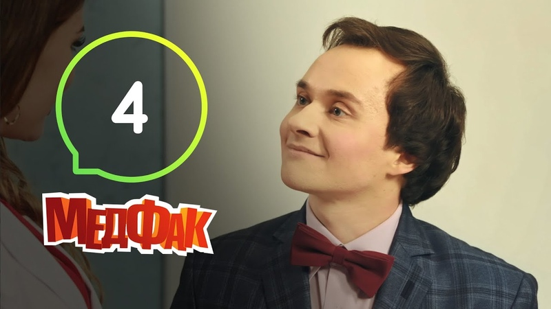 Серіал Медфак Серия 4 КОМЕДІЯ 2019