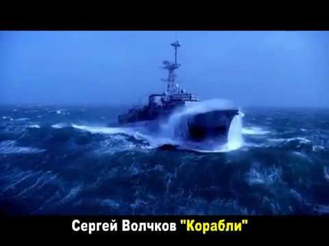 Сергей Волчков Корабли