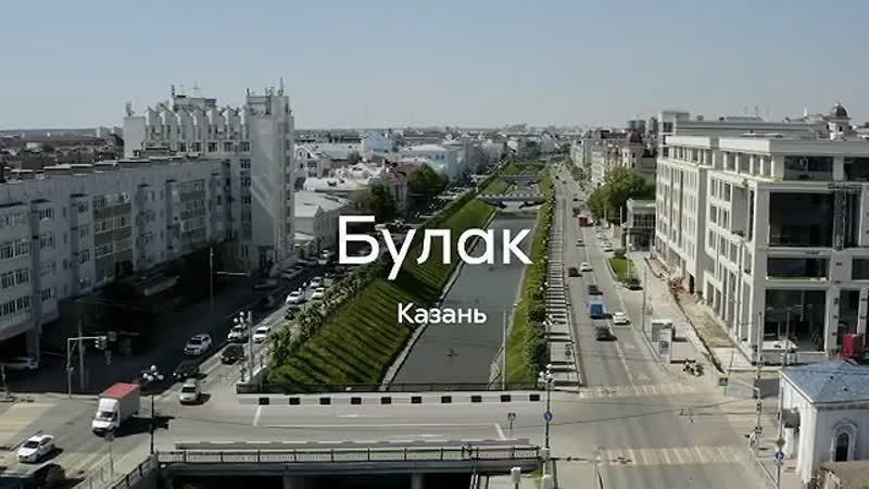 Истории Татарстана Булак