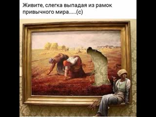 Живите, слегка выпадая из рамок привычного мира... ♛ 😜😉► #Юмор ◄ ╬₪🤣😉●👍🏻 #Прикол👍🏻