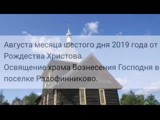 Освящение храма ВОЗНЕСЕНИЯ ГОСПОДНЯ в Радофинниково