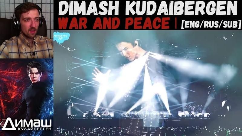 Dimash Kudaibergen War and Peace ENG RUS SUB РЕАКЦИЯ Димаш Кудайберген ВОЙНА И МИР