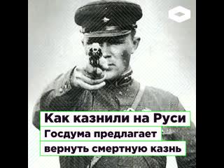 Как казнили на Руси. Госдума предлагает вернуть смертную казнь | ROMB