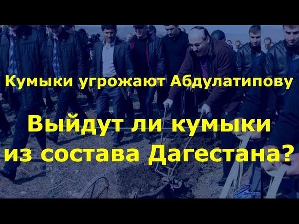 Кумыки угрожают Абдулатипову Выйдут ли кумыки из состава Дагестана