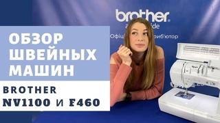 ОБЗОР швейных машин: BROTHER Innov-is NV1100 и Innov-is F460