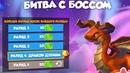 АКЦИЯ БИТВА С БОССОМ - ЛЕГЕНДЫ ДРАКОНОМАНИИ 254
