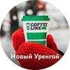 Coffee Like Новый Уренгой