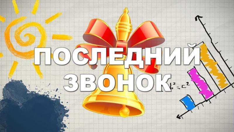 Последний Звонок 2020 - онлайн, ГБОУ СОШ № 3 п.г.т. Смышляевка - 9 класс
