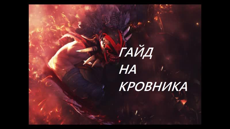 Секретный гайд на кровника(Bloodsucker) Dota 2