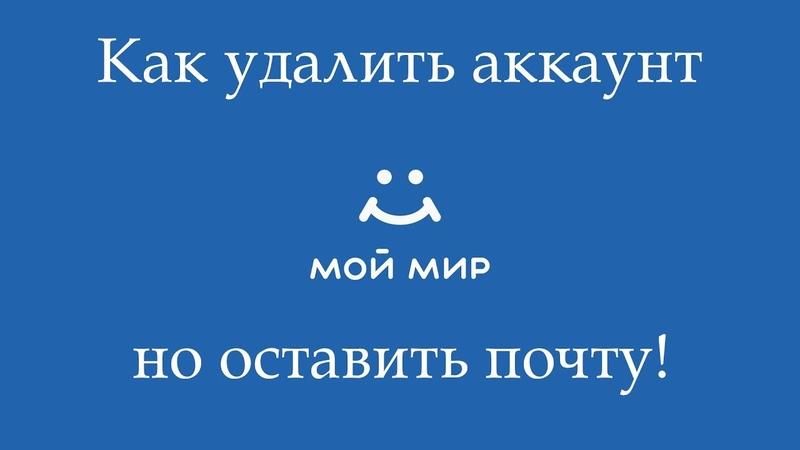 Как удалить страницу мой мир в Mail ru но оставить почту