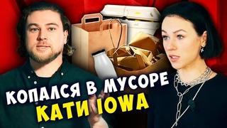 Катя IOWA - об экосознательности, загрязнении Байкала и сортировке отходов