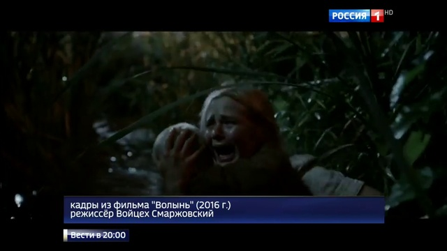 Вести в 20:00 • Неудобная правда: в Польше вышел фильм Волынь