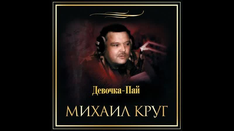 Михаил Круг Девочка Пай Жиган Лимон 1994