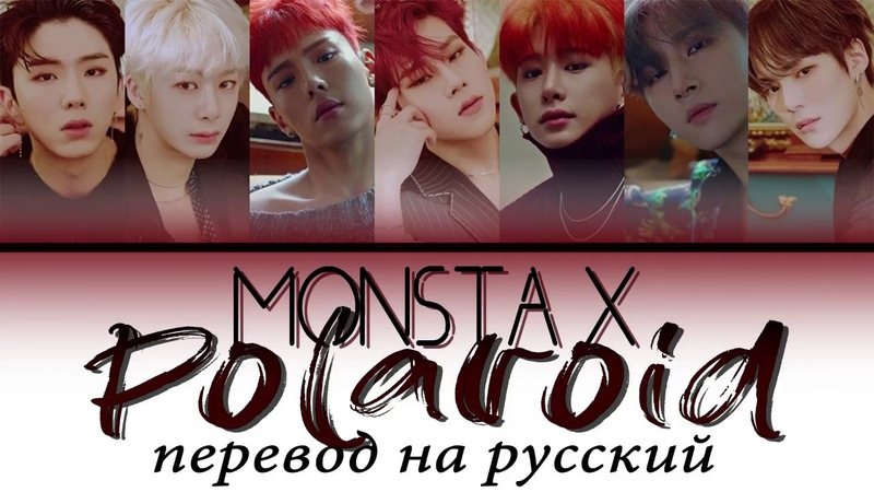 Monsta X - Polaroid ПЕРЕВОД НА РУССКИЙ (color coded lyrics)