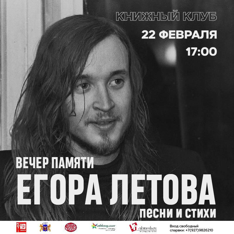 Афиша Ульяновск Вечер памяти Егора Летова / 22.02 / Книжный клуб