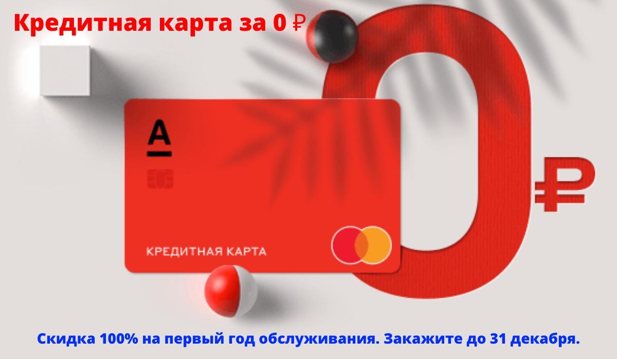 заказать кредитную карту 100 дней нова