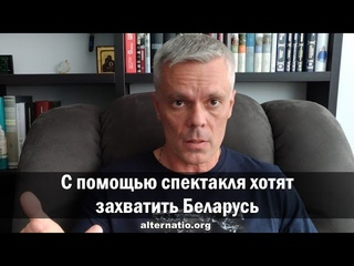 Андрей Ваджра: С помощью спектакля хотят захватить Беларусь