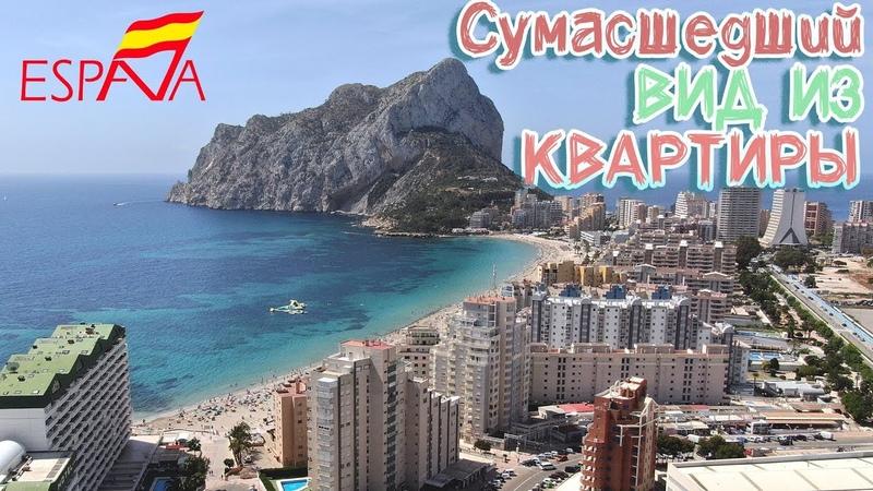 НАША НОВАЯ КВАРТИРА в ИСПАНИИ - сумасшедший вид на гору Ифач и море Наши эмоции! Пляж Ла Фосса КАЛЬП