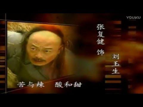 1999年《人間灶王》片頭曲