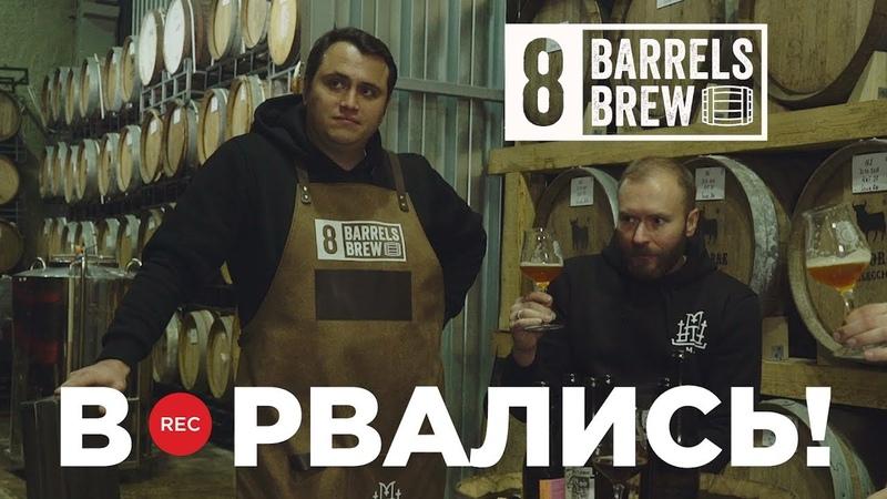 Пиво из винных бочек. 8 Barrels Stamm Beer.