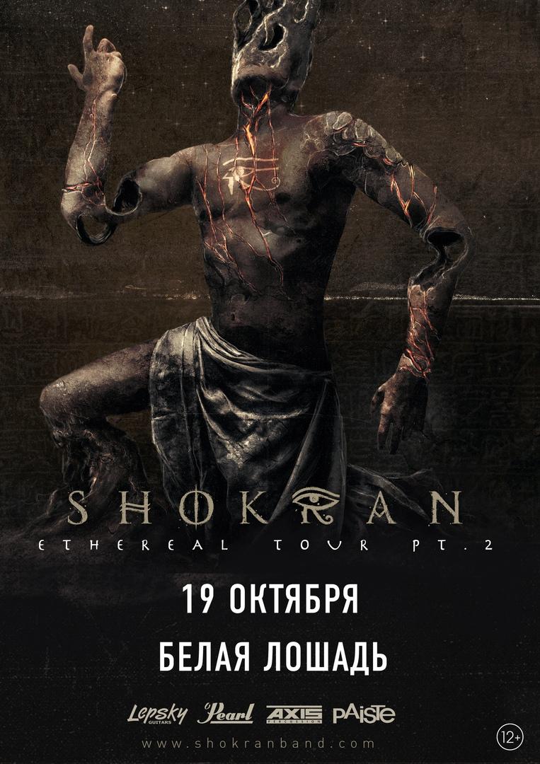 Афиша Волгоград SHOKRAN / 19 октября - Волгоград / Белая Лошадь