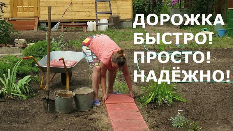 Садовая дорожка своими руками Сосед смеялся через год за секретом пришёл