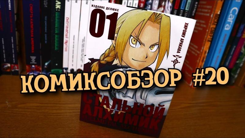 КомиксОбзор 20 | Обзор манги Стальной Алхимик. Том 1