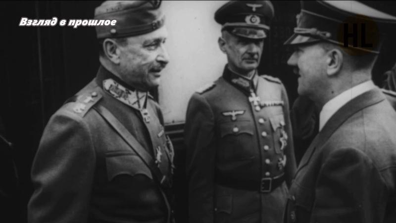 Прибытие Маннергейма в ставку Гитлера Волчье логово в Восточной Пруссии