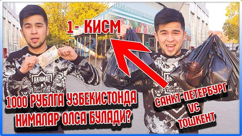 1000 Рубил Билан Узбекистонда бир Хафта яшаса Буладими?