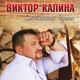 Виктор Калина - Тело твоё - небо