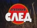 Криминальная Россия Современная Хроника Огненный след . Криминал 2017.