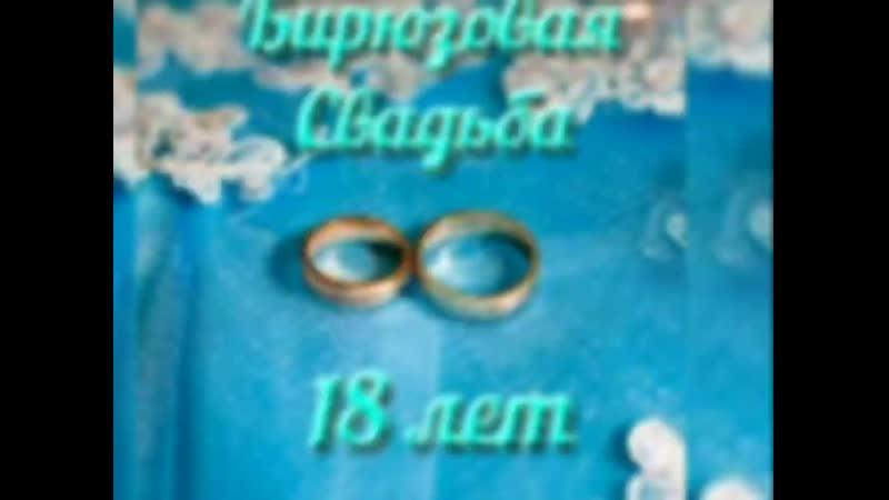поздравление на бирюзовую свадьбу жене
