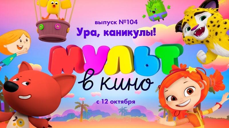 МУЛЬТ в кино Выпуск 104 Ура каникулы
