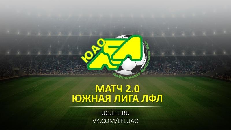 Матч 2 0 Кантемировский Фронт Южная Окраина 7 09 2019
