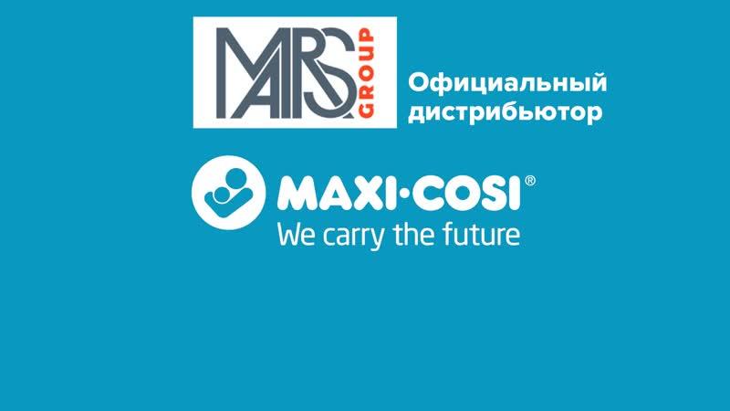 официальный дитрибьютор Maxi Cosi