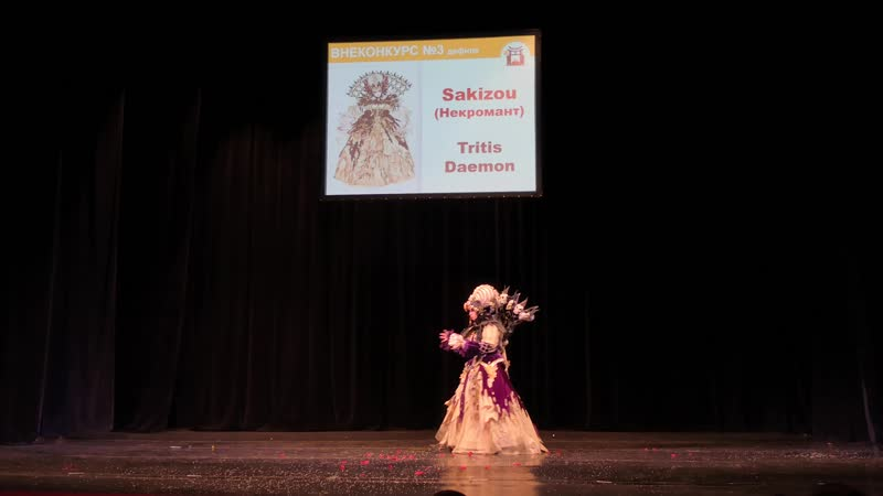 ВНЕКОНКУРС № 3 Дефиле. Sakizou (Некромант) - Tritis Daemon, Москва