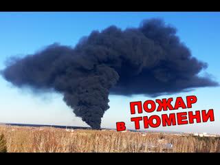 Пожар на заводе Пенопласта в Тюмени.  Горит склад с пеноплексом!