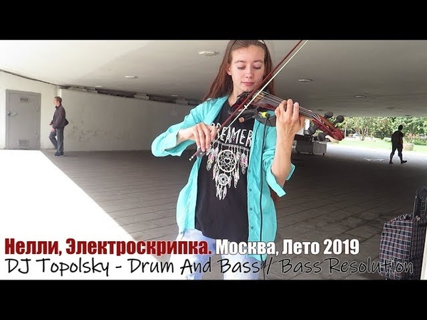 Нелли (Электроскрипка) DJ Topolsky - Drum And Bass Bass Resolution